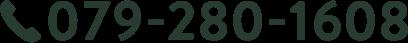 079-280-1608